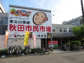 秋田市民市場