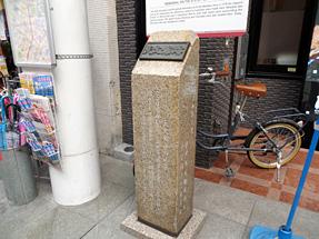 天文館跡の碑