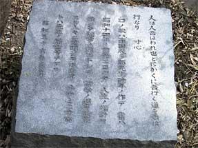 哲学の道・西田幾多郎の言葉