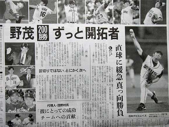 朝日新聞「日米200勝の報道」