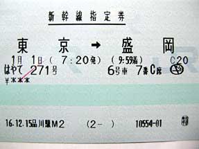 正月パス・盛岡までの指定券