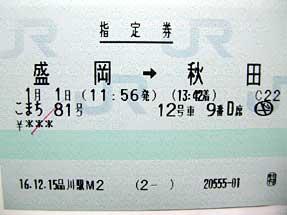 盛岡から秋田への指定券