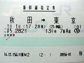秋田から東京の指定席