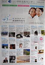 名古屋・栄 中日文化センター