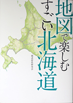 地図で楽しむ北海道
