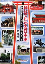 神社でわかる日本史