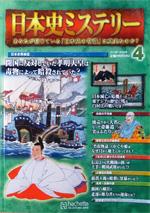 日本史ミステリー4
