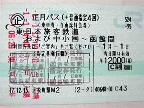 正月パス・切符