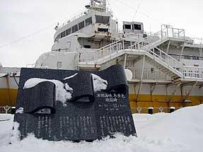 「津軽海峡冬景色」の歌碑・八甲田丸
