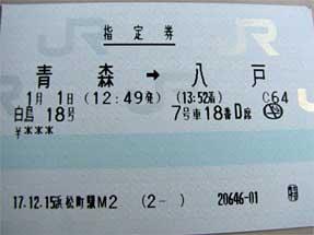 正月パス・「青森〜八戸」の指定券