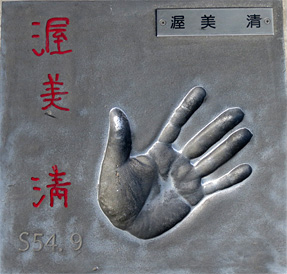 渥美清の手形
