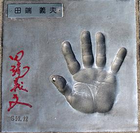 田端義夫の手形