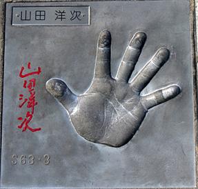 山田洋次の手形