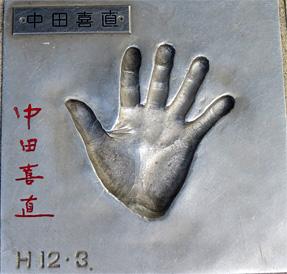 中田喜直の手形