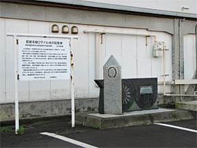 函館本線0マイル地点記念碑