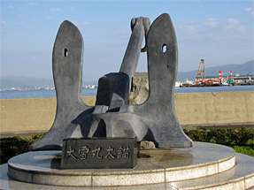 青函連絡船・大雪丸大錨