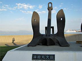 青函連絡船・津軽丸大錨