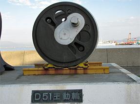 D51主動輪