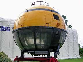 潜水調査船・たんかい
