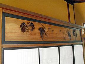 旧神谷伝兵衛稲毛別荘・葡萄の欄間、透かし彫り