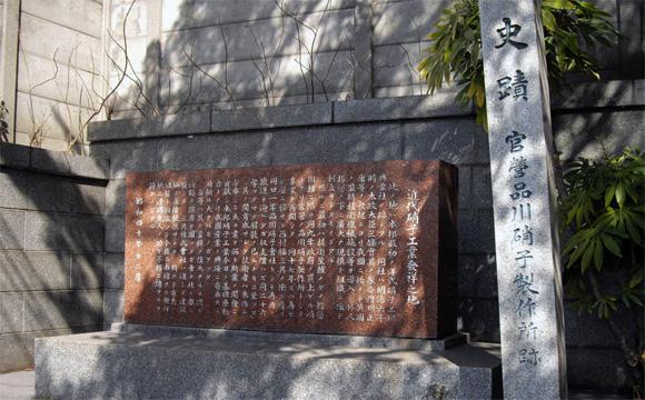 品川硝子製造所跡地の記念碑