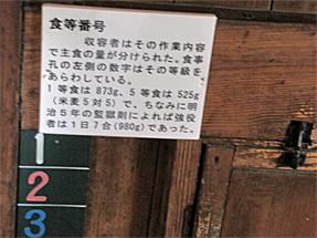金沢監獄・食等番号