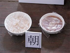 金沢監獄・朝食