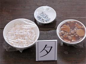 金沢監獄・夕食