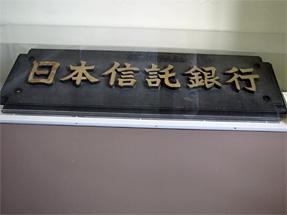 日本信託銀行の社名看板
