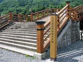 奈良井木曽の大橋