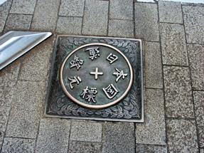 日本橋・日本国道路元標
