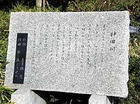 「神田川」の歌碑