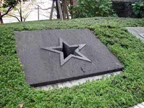 聖路加タワー・アメリカ公使館跡石標