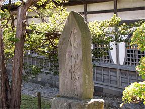高龍寺・「傷心惨目」の碑