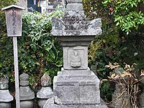 浄妙寺・足利貞氏の墓