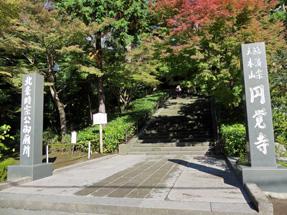 円覚寺・門前