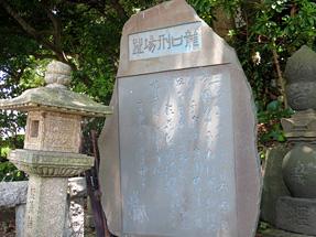 龍口寺・刑場跡