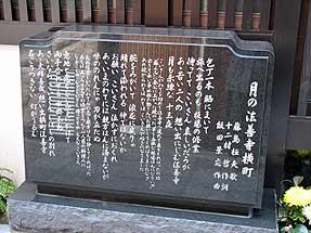 法善寺横丁・「月の法善寺横町」歌碑
