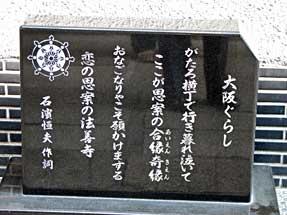 法善寺・「大阪ぐらし」歌碑
