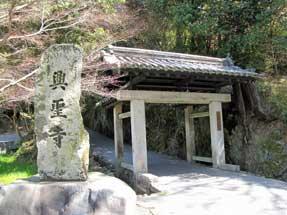 興聖寺・総門