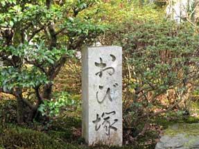常照寺・帯塚