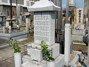 妙蓮寺・赤穂義士四十六名の遺髪墓