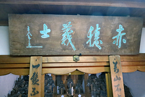 岩屋寺・東郷平八郎の書