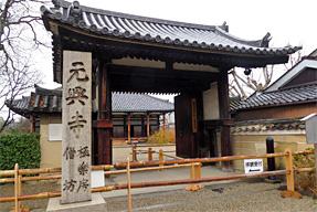 元興寺・東門