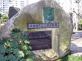 吉祥寺内にある「こいのぼり」の歌碑
