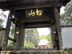 宝林寺・山門