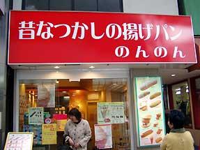 揚げパンの店