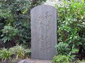 住吉神社・水谷緑亭の句碑