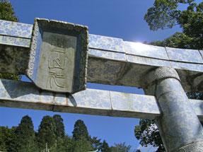 陶山神社・磁器製の鳥居