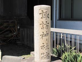 諏訪神社跡の碑